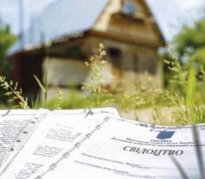 Приватизация земельного участка в Харькове