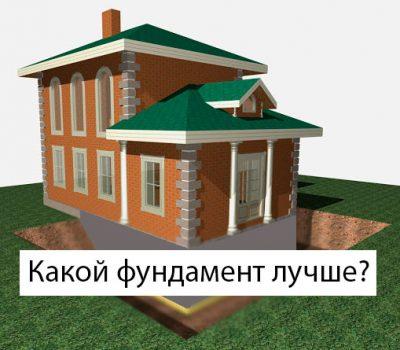Какой фундамент лучше для кирпичного дома?
