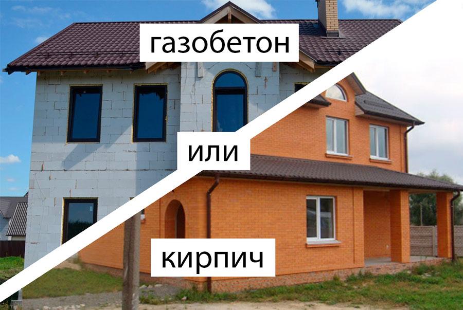 Кирпич или газобетон: из чего лучше построить дом?