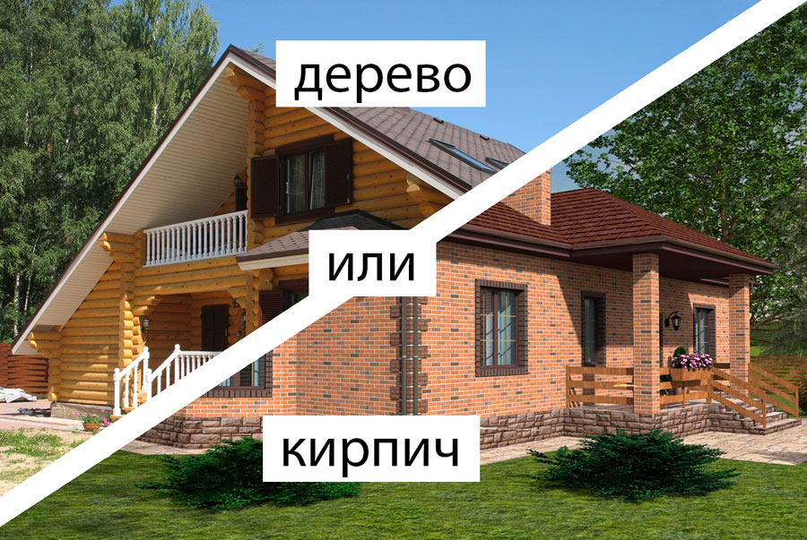 Какой построить дом: деревянный или кирпичный?