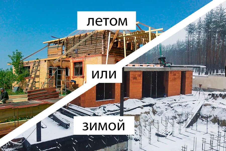 Когда лучше начинать строить дом?