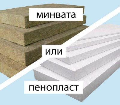Какой материал лучше: минвата или пенопласт