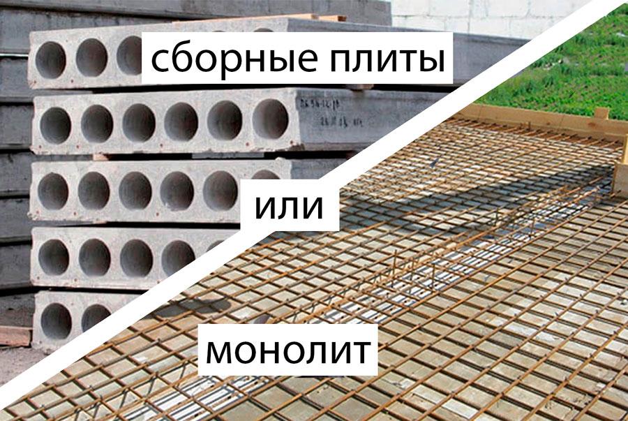Монолит или плиты перекрытия: что выбрать при проектировании домов?