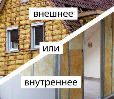 Внутреннее или наружное утепление: какой вариант выбрать для одноэтажного дома?